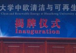 Inauguration à Wuhan de l'institut euro-chinois sur les énergies propres et renouvelables (ICARE)